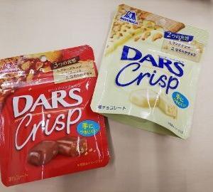 ダースクリスプミルク & 白いダースクリスプ