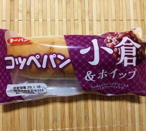 コッペパン 小倉&ホイップ