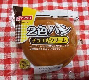 2色パン チョコ&クリーム