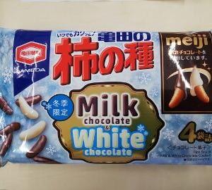 柿の種 ミルクチョコレート&ホワイトチョコレート