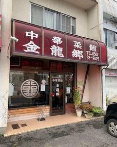 中華菜館 金龍郷の「五目チャーハン」