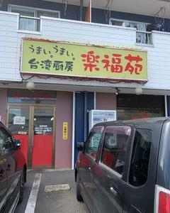 台湾厨房 楽福苑の「本日のランチ」