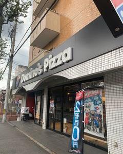 ドミノ・ピザ 鶴里店の「アメリカンクラシックピザ」
