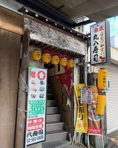 丸八寿司 名駅店の「上ランチ」