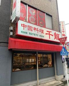 中國料理 千龍 別館店の「本日のランチ」