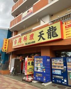 台湾料理 天龍の「今日のランチ」
