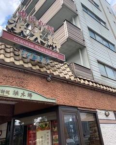 中国料理 浜木綿 山手通本店の「おふたりからのポピュラーセット」
