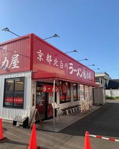 ラーメン魁力屋 中川店の「特製醤油肉入りラーメン」