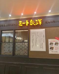 ミート 矢澤の「フレッシュハンバーグ」