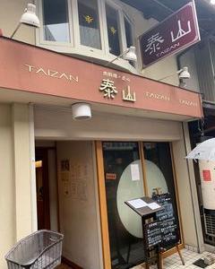 泰山の「黒豚ロース生姜焼定食」と「豚角煮定食」