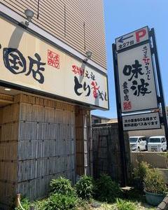 味波 豊国店の「あじフライ定食」と「お刺身5点盛りと茶碗蒸しの膳」