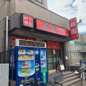 中国料理 錦園 中村店の「日替りランチ」