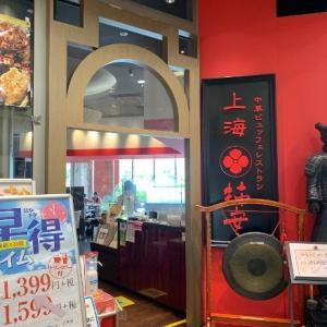 上海柿安 イオン大高店の「中華バイキング」