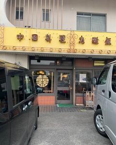中国料理 志賀飯店の「肉ダンゴ定食」