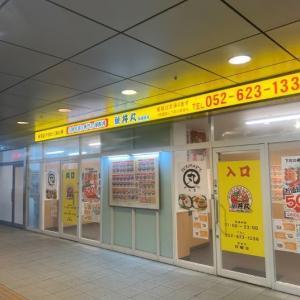 鯱丼丸 鳴海駅前店の「まんぷく丼」
