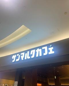 サンマルクカフェ イオンモール大高店の「チョコバナナパフェ」と「わらびもちソフト」と「チョコクロ」