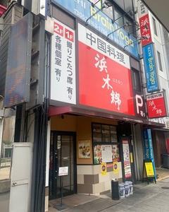浜木綿 新瑞橋店の「週替りランチセット」と「選べるひと口餃子ランチセット」