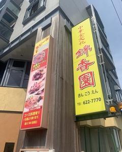 中華食文化 錦香園の「四川炒飯」