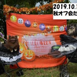 2019秋オフ会♪