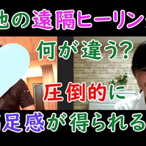 超健康な人が遠隔氣癒(きゆ)ヒーリングを受けるとどうなるの?~東京&大阪間のヒーリング動画公開