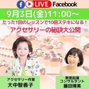 明日9月3日 11時〜 《Facebookライブ》にゲスト出演しま〜す!