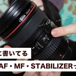 レンズに書いてるAF・MF・STABILIZERって何?【YouTube】
