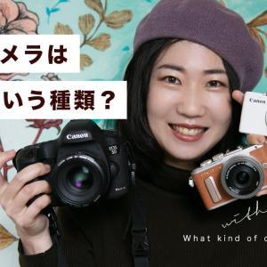 あなたの持ってるデジカメ何て種類?カメラの見分け方!【YouTube】