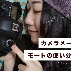 カメラのモードを使い分けよう!【YouTube】