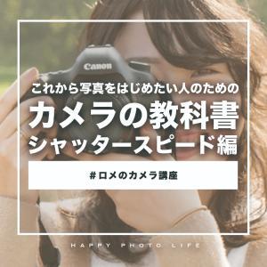 これから写真をはじめたい人のためのカメラの教科書【シャッタースピード編】