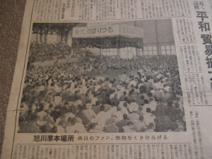 56年前の新聞を発見。