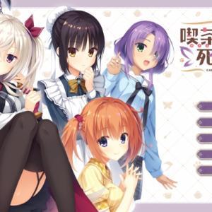 【PCゲーム】 喫茶ステラと死神の蝶 (体験版) 感想①