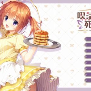 【PCゲーム】 喫茶ステラと死神の蝶 ~全ルートクリア~ 感想
