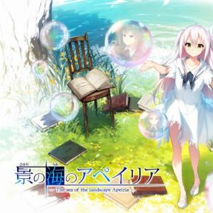 【PCゲーム】 景の海のアペイリア 感想