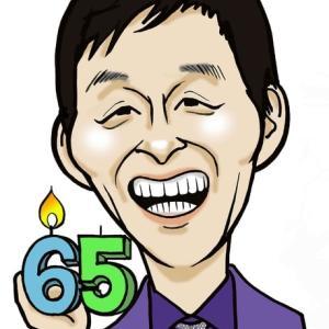 さんまさん65歳の誕生日