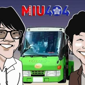 『MIU404』が面白い☆