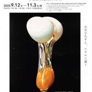 横須賀美術館へ行ってきました。