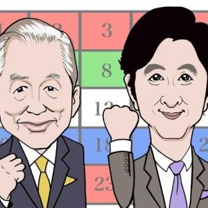 『アタック25』が終わるぅ〜