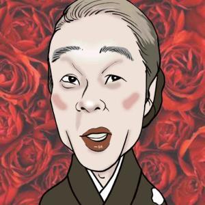 米山ババ子さん
