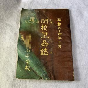"""「""""閉校記念誌""""を入手していた探索者」廃屋に残された少女の日記'79.29"""