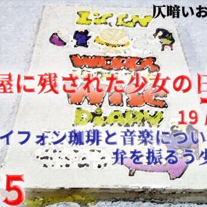 「サイフォン珈琲と音楽について熱弁を振るう少女」廃屋に残された少女の日記'79.35