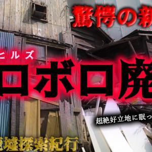 六本木ヒルズのボロボロ廃屋(大都会ポツンと廃屋)