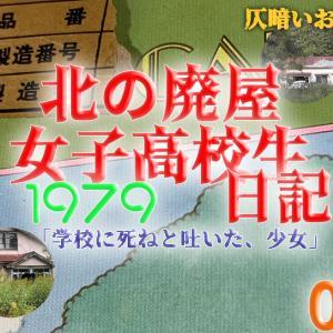 「学校に死ねと吐いた、少女」北の廃屋 女子高校生日記'79.5