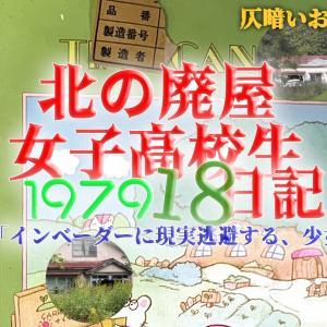 「インベーダーに現実逃避する、少女」北の廃屋 女子高校生日記'79.18