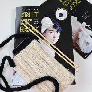 【動画あり】サイチカさん&横田さんの KNIT KIT BOOK レビュー