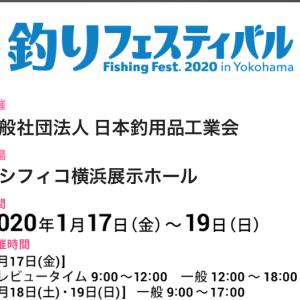 釣りフェスティバル2020 in Yokohama