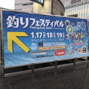 釣りフェスティバル 2020 in Yokohamaに行ってきました♪【前編】