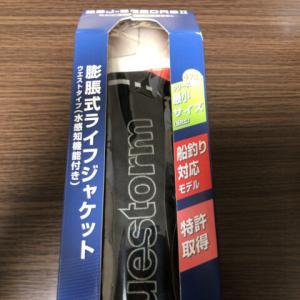 ブルーストーム 腰巻ライフジャケット モーゲットウエスト BSJ-9320RSⅡ