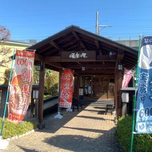 熊谷温泉 湯楽の里(埼玉県熊谷市月見町)
