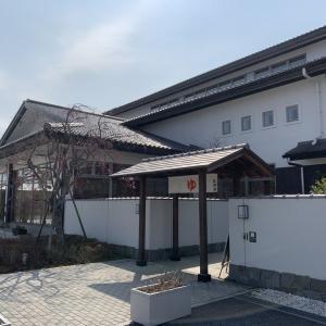 宮の街道温泉 江戸遊(栃木県宇都宮市インターパーク)