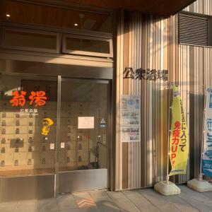 翁湯(横浜市中区寿町) ※2019/6リニューアルオープン
